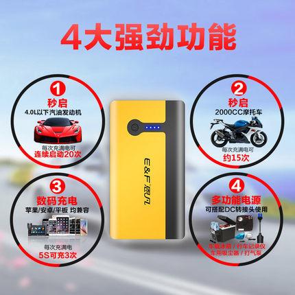 E&F恩凡E21汽车应急启动电源